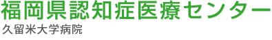 福岡県認知症医療センター